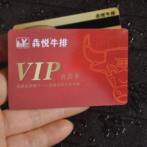 VIP磁条卡