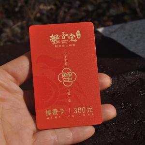 义乌购物卡