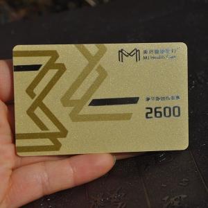 磨砂会员卡