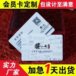 义乌二维码会员卡