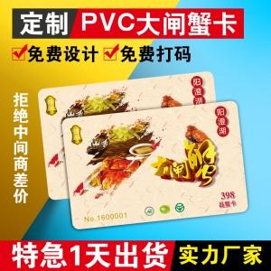 大闸蟹购物卡